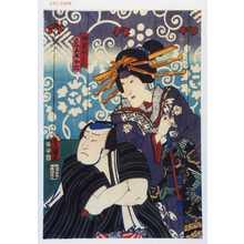 歌川国貞: 「油屋おこん」「藍玉屋北六」 - 演劇博物館デジタル