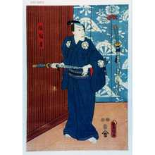 Utagawa Kunisada: 「福岡貢」 - Waseda University Theatre Museum