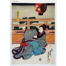 Utagawa Kunisada: 「油屋娘分およし」 - Waseda University Theatre Museum