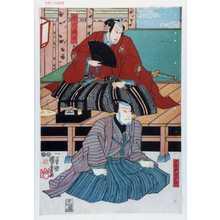 Utagawa Kuniyoshi: 「岩代瀧太」「京桝屋徳右エ門」 - Waseda University Theatre Museum