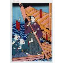 Utagawa Kunisada: 「宮城阿曽次郎」「出来嶋村右」「芦守成三」 - Waseda University Theatre Museum