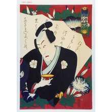 Utagawa Kunisada: 「曽次郎 坂東彦三郎」「み雪 沢村田之助」 - Waseda University Theatre Museum