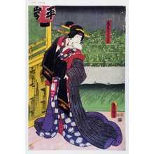 Utagawa Kunisada: 「若菜屋わか草」 - Waseda University Theatre Museum