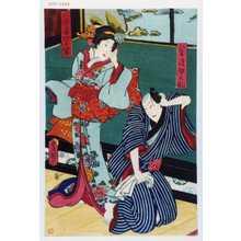 歌川国貞: 「髪結伊之助」「三浦ノ妾わか草」 - 演劇博物館デジタル