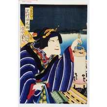 豊原国周: 「菊のおむら 沢村田之助」 - 演劇博物館デジタル