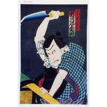 竹葉堂: 「せつた直し長五郎 市川小団治」 - Waseda University Theatre Museum