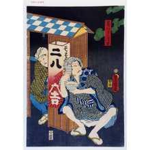 歌川国貞: 「鬼あざみ清吉」 - 演劇博物館デジタル