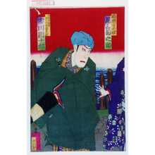 Toyohara Kunichika: 「俳徊師白蓮 実ハ大寺正兵衛 市川団十郎」 - Waseda University Theatre Museum