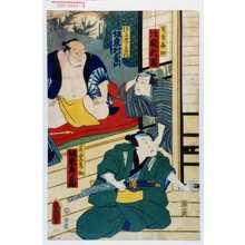 Utagawa Kunisada: 「若イ者喜助 片岡我当」「練馬荷主番作 坂東村右衛門」「若党彦助 坂東彦三郎」 - Waseda University Theatre Museum