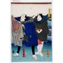 歌川国貞: 「でつち米太」「古間物屋金八」 - 演劇博物館デジタル