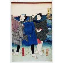 Utagawa Kunisada: 「でつち米太」「古間物屋金八」 - Waseda University Theatre Museum