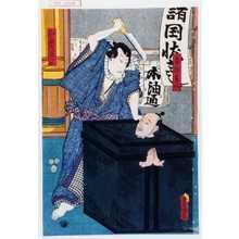 Utagawa Kunisada: 「番頭藤八」「向疵の与三」 - Waseda University Theatre Museum