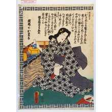歌川国貞: 「横櫛のお登美」 - 演劇博物館デジタル