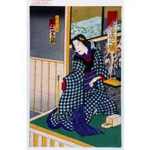 香朝楼: 「歌舞伎座新狂言 玄治店之場」「おとみ 尾上栄三郎」 - Waseda University Theatre Museum