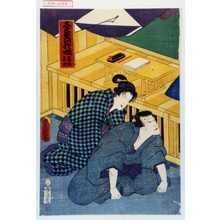 Utagawa Kunisada: 「与三良一代咄 藤綱屋敷」 - Waseda University Theatre Museum