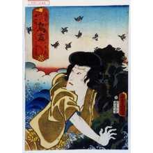 Utagawa Kunisada: 「御意叶ひ大入を 鳥尽 かもめ きられ与三郎」 - Waseda University Theatre Museum