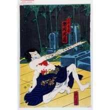 Yoshifuji: 「こおもり安 市川九蔵」 - Waseda University Theatre Museum