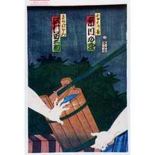 Toyohara Kunichika: 「こおもり安 市川九蔵」「きられおとみ 沢村田之助」 - Waseda University Theatre Museum