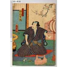 Utagawa Kunisada II: 「赤間源左衛門 中村芝翫」 - Waseda University Theatre Museum