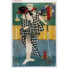 Ochiai Yoshiiku: 「赤間源左衛門 じつは観音又次 中村芝翫」 - Waseda University Theatre Museum