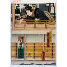 Utagawa Kunisada II: 「第二ばんめ 乳もらいの場 三題咄高座新作 作者河竹新七 市村座狂言」 - Waseda University Theatre Museum