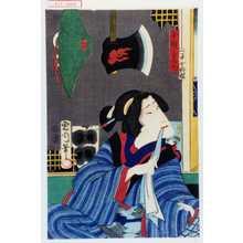 Toyohara Kunichika: 「一子千代松」「小町ノお志づ」 - Waseda University Theatre Museum