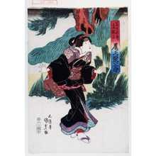 Utagawa Kunisada: 「富士太郎妻桜子 尾上栄三郎」 - Waseda University Theatre Museum