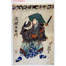 Utagawa Kunisada: 「浅間左衛門」 - Waseda University Theatre Museum
