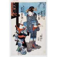 Utagawa Kuniyoshi: 「彦惣女房お竹 岩井紫若」「惣八娘お柳 岩井粂三郎」 - Waseda University Theatre Museum