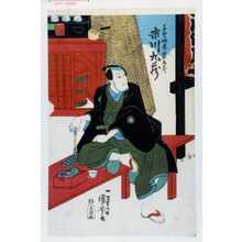 Utagawa Kuniyoshi: 「手習師匠山田庄蔵 市川九蔵」 - Waseda University Theatre Museum