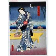 Utagawa Kunisada: 「八重櫛お才」 - Waseda University Theatre Museum