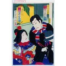 Toyohara Kunichika: 「浜地善之助 坂東彦三郎」「異国女クニタリヨ 河原崎国太郎」 - Waseda University Theatre Museum