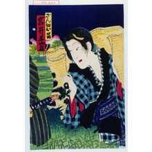Toyohara Kunichika: 「ざん切りお富 岩井半四郎」 - Waseda University Theatre Museum