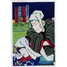 Toyohara Kunichika: 「但馬屋清七 中村翫雀」「於仲 二役 岩井半四郎」 - Waseda University Theatre Museum