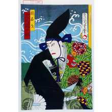Morikawa Chikashige: 「楠石才 市川団十郎」 - Waseda University Theatre Museum