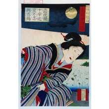 Toyohara Kunichika: 「霜夜鐘十字辻筮不忍弁天の場」「石斎女房おむら 岩井半四郎」 - Waseda University Theatre Museum