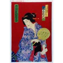 Morikawa Chikashige: 「木間星箱根鹿笛」「小田原の娼妓小夜衣ささよ 尾上菊五郎」 - Waseda University Theatre Museum