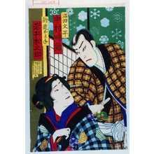 Morikawa Chikashige: 「沼田文平 中村時蔵」「新造およね 岩井松之助」 - Waseda University Theatre Museum