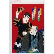 Toyohara Chikanobu: 「経師屋半七 市川左団次」「月形昇 坂東家橘」 - Waseda University Theatre Museum