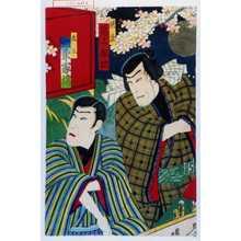 Utagawa Kunimasa III: 「熊蔵 尾上松助」「文三 坂東家橘」 - Waseda University Theatre Museum