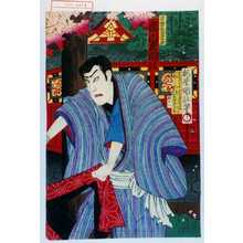 Utagawa Kunimasa III: 「三倉長男富蔵 市川左団次」 - Waseda University Theatre Museum
