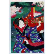 Utagawa Kunimasa III: 「市崎の娘おみよ 中村福助」 - Waseda University Theatre Museum