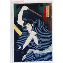 Morikawa Chikashige: 「岩渕九郎兵衛 市川左団次」 - Waseda University Theatre Museum