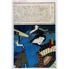 Toyohara Kunichika: 「花井おむめ 尾上菊五郎」 - Waseda University Theatre Museum