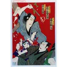Toyohara Kunichika: 「☆☆人与兵衛 尾上松助」「船津幸兵衛 尾上菊五郎」「おしも 尾上栄之助」 - Waseda University Theatre Museum
