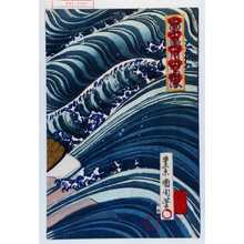 Utagawa Toyosai: 「島千鳥月の白浪」 - Waseda University Theatre Museum