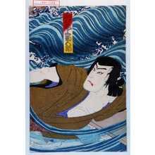 Utagawa Toyosai: 「明石の嶋蔵 尾上菊五郎」 - Waseda University Theatre Museum