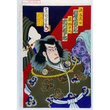 Morikawa Chikashige: 「政子尼公 河原崎国太郎」「☆柄平太 市川団十郎」 - Waseda University Theatre Museum