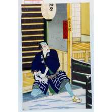 香朝樓: 「塩原多助 尾上菊五郎」 - Waseda University Theatre Museum