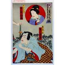 Utagawa Toyosai: 「敵討護持院ヶ原」「熊谷伝之丞 市川染五郎」「本庄妻お千代 中村福助」 - Waseda University Theatre Museum
